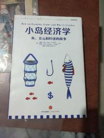 小岛经济学〈鱼、美元和经济的故事〉