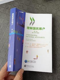 理解国民账户(第2版 修订和扩展版)