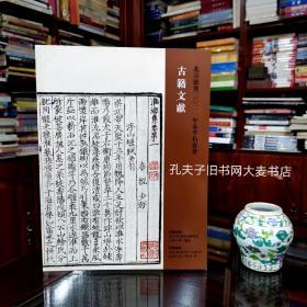 北京德宝二〇二一年春季拍卖会.古籍文献