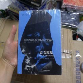 蓝衣魔鬼:易兹•罗林斯探案系列