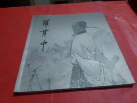 连环画--20开本:罗贯中【彩图本】