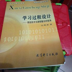 信息化教育丛书·学习过程设计:信息技术与课程整合的视角