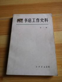 书店工作史料(第二辑