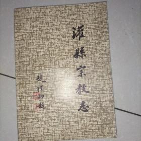 灌县宗教志
