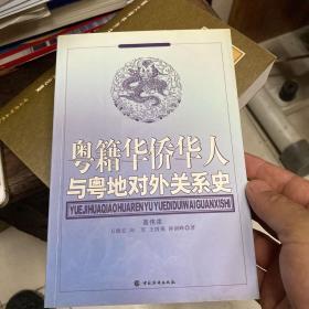 粤籍华侨华人与粤地对外关系史