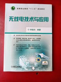 """高等职业教育""""十二五""""规划教材:无线电技术与应用"""