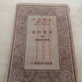 万有文库:英宪精义(四卷)