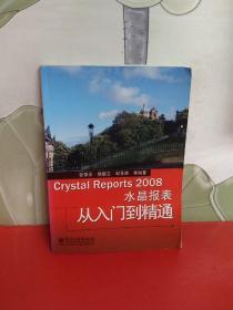 Crystal Reports 2008水晶报表从入门到精通【正版书籍内页干净】