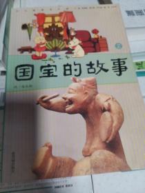 国宝的故事-少儿版国宝之旅(全四册)就一本第二册