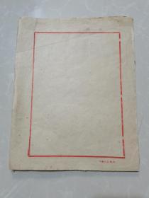 老信纸 信笺(49张)