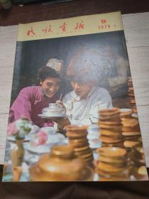 民族画报1978.9