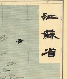 0631-19 古地图1909 宣统元年大清帝国各省及全图 江苏省
