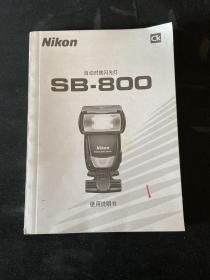 尼康SB-800闪光灯使用说明书