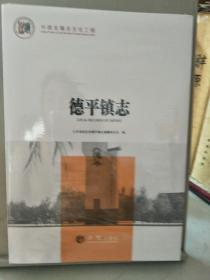 中国名镇志文化工程:德平镇志(塑封末拆全新品)