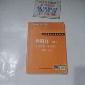 微积分(经管类·第五版)上册(21世纪数学教育信息化精品教材 大学数学立体化教材)