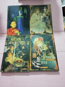 艺术与生活丛书(四本合售)与雷诺阿共进下午茶 女人与美容 与丝巾 与配饰的对话