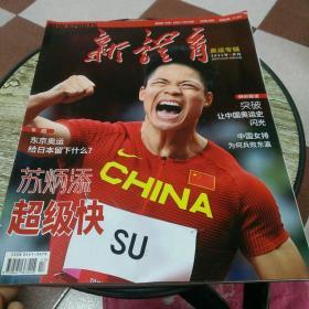 新体育·奥运专辑2021年9月刊