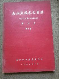 长江流域水文资料 一九二八至一九四九年  汉江区降水量