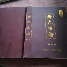 黄氏宗谱 第一卷