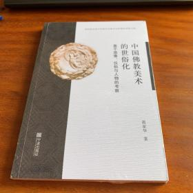 中国佛教美术的世俗化:基于造像、仪轨与人物的考察