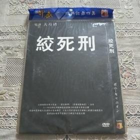 DVD  绞死刑  单碟
