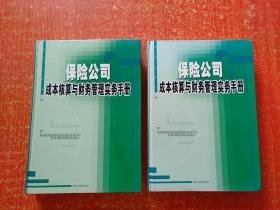 保险公司成本核算与财务管理实务手册 中册下册 2册合售