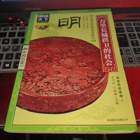 图说天下·中国历史系列·明:万里长城拱卫的社会