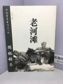 中国画名家作品赏析. 陈钰铭卷 : 老河滩