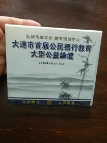 大连市首届公民德行教育大型公益论坛1-4碟  VCD 4碟 光盘