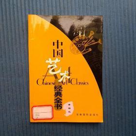 中国艺术经典全书:黄梅戏 林飞主编
