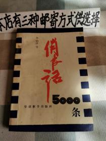 俏皮话5000条(存1-5-3)