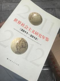 世界社会主义研究年鉴 2011-2012、2013、2014、2015、2017 、2018合售6册 第一册为创刊号