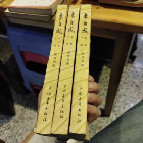 【3本合售1976年版本1978年四川第一次印刷】李自成 第二卷 上中下册 姚雪垠   中国青年出版社【图片为实拍,品相以图片为准】