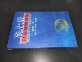 冷战后亚太国际关系