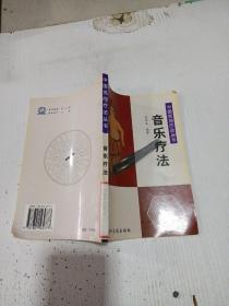 中国民间疗法丛书:音乐疗法