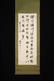 回流字画 回流书画 清末《诗句书法》作者:东久世通禧(1834-1912)日本江户时代末期至明治时代公家、华族、政治家、宫中重臣。号:竹亭、古帆轩。从一位·勋一等·伯爵。 日本回流字画 日本回流书画