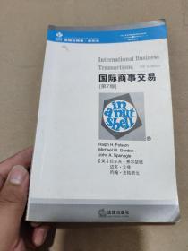 国际商事交易(第7版)(美国法精要影印本)