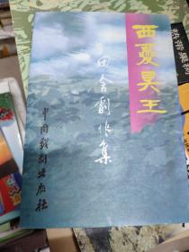 西夏冥王——田舍剧作集