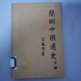 简明中国通史。下册