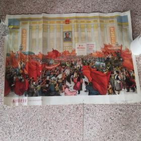 伟大的历史文献文化大革命永放光彩