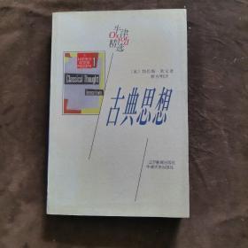 古典思想 【250】