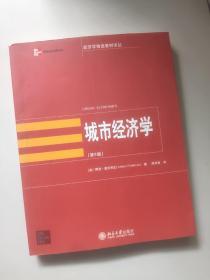 城市经济学【第6版】【经济学精选教材译丛】