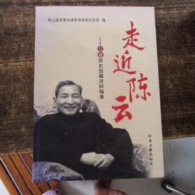 走近陈云:口述历史馆藏资料辑录