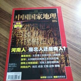 中国国家地理 2008.7