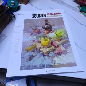 美书文化-刘刚色彩静物