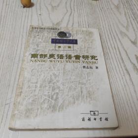 南部吴语语音研究