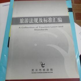 旅游法规及标准汇编