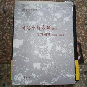 电路分析基础(第5版)学习指导