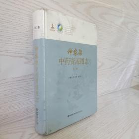 神农架中药资源图志(第二卷)/中国中药资源大典