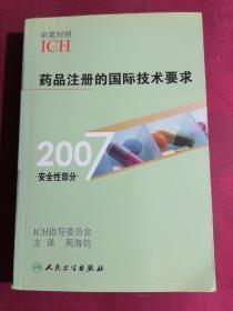 药品注册的国际技术要求(2007安全性部分)